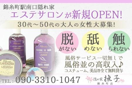 「撫子」なでしこ 錦糸町店求人画像