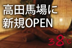 2018年1月、高田馬場駅すぐ。オープニングの募集です。