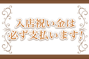 3万円進呈します
