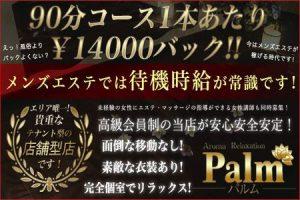 Palm -パルム-の求人