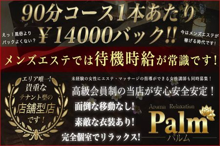 Palm -パルム-求人画像