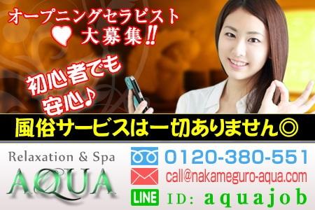 AQUA~アクア~恵比寿店求人画像