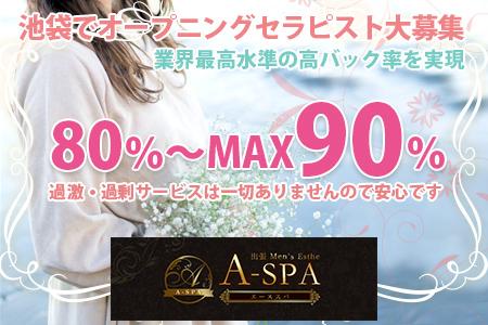 A-SPA エーススパ求人画像