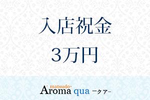 入店祝い金「3万円」 ※確実に支給致します♪