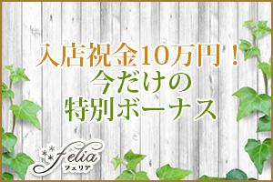 入店祝金10万円!今だけの特別ボーナス