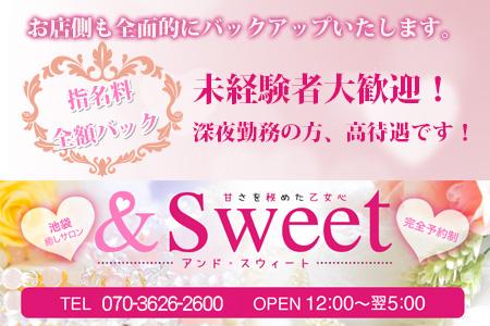 &Sweet ~アンド・スウィート~求人画像