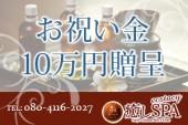 お祝い金10万円贈呈