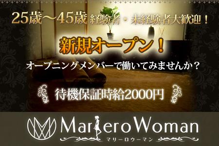 Mariero Woman~マリーロウーマン求人画像