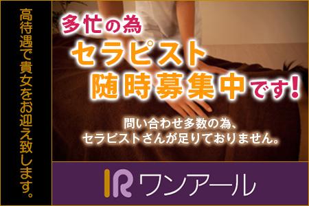 1R~ワンアール~求人画像