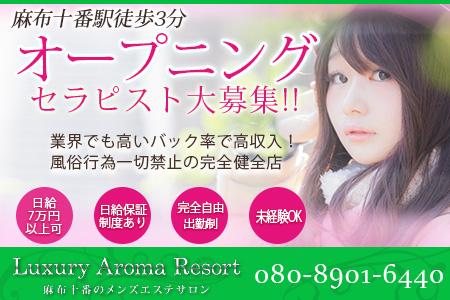Luxury Aroma Resort求人画像