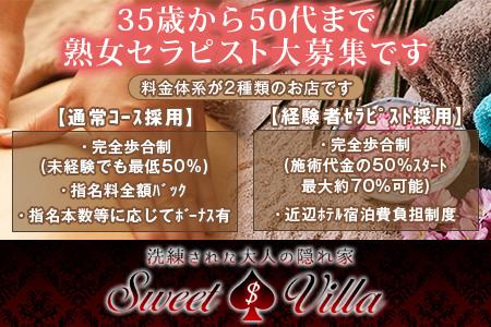 Sweet-Villa求人画像