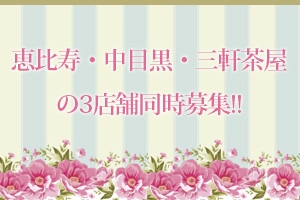 恵比寿・中目黒・三軒茶屋の3店舗同時募集!!