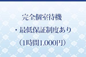完全個室待機 ・最低保証制度あり(1時間1,000円)