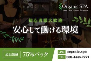 Organic SPA~オーガニックスパ~の求人