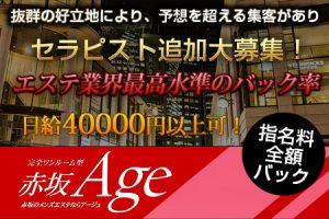 赤坂Age~アージュの求人