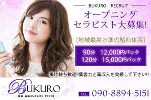 BUKURO~ブクロの求人