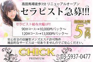 CHICK PREMIUM(チック プレミアム)の求人