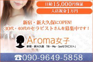 「Aroma女子」新大久保ROOMの求人