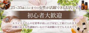 hitoyasumi~ヒトヤスミ~の求人