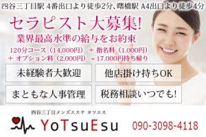 ヨツエス -YoTsuEsu-の求人