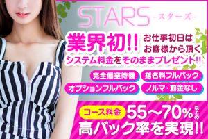 STARS-スターズ- 越谷の求人