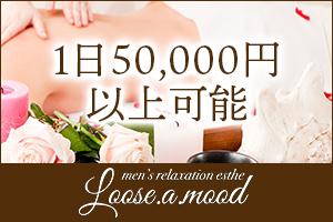 1日50,000円以上可能