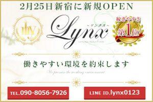 Lynx~リンクス~新宿店の求人