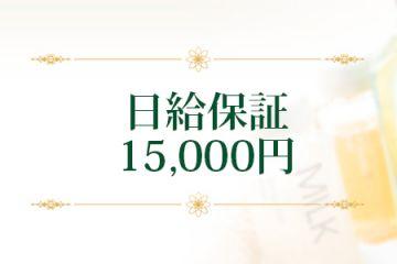 業界最高レベル♪ 日給15,000円保障致します!!