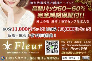 麻布十番「Fleur フルール」の求人