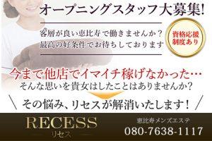 「RECESS リセス」の求人