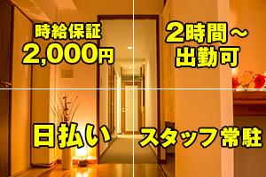 時給保証2,000円