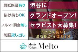 渋谷メンズエステMeltoの求人