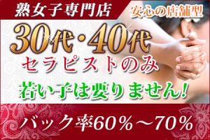 東京美熟館の求人