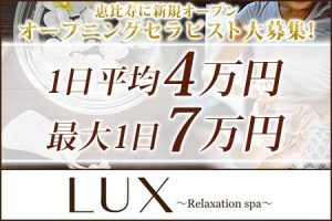 LUX ラックス~Relaxation spa~の求人