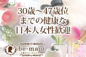 30歳~47歳位までの健康な日本人女性歓迎