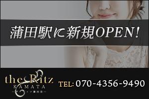 蒲田駅に新規OPEN!オープニングの募集です♪