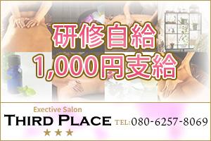 研修自給1,000円支給