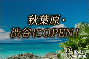 秋葉原・渋谷にて同時OPEN!