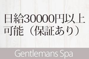 日給30000円以上可能