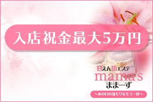 今なら入店祝い金最大5万円進呈♪詳細はお問合せください。