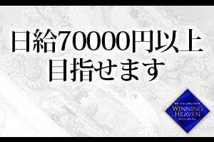 日給70000円以上目指せます