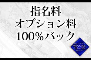 指名料・オプション料・100%バック