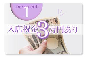 入店祝い金3万円あり