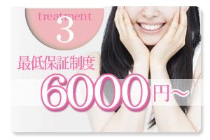 最低保証制度6000円〜