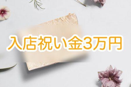 入店祝い金3万円あります