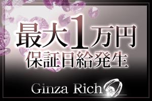 最大1万円、保証日給発生