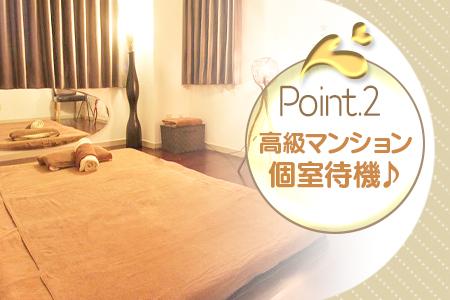 point2:高級マンション個室待機♪