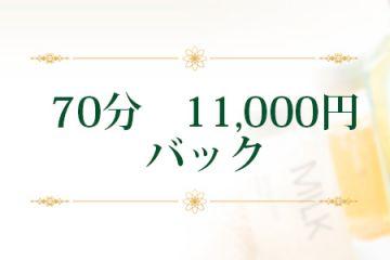70分11,000円バック~、高収入をお約束!