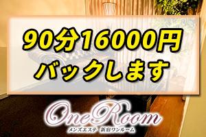 90分16,000円バックします