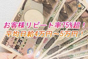 お客様リピート率75%超!平均日給4万円~5万円! 平均日給は4万円以上!5万円も超えます!